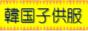 安くておしゃれな韓国子供服【MagicHouse】